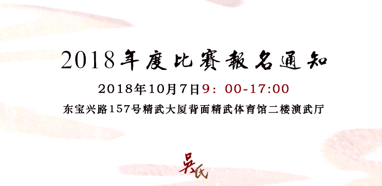 2018鉴泉社年度比赛报名通知