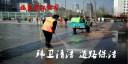 环卫清洁 道路保洁 乡镇环卫保洁 公路保洁