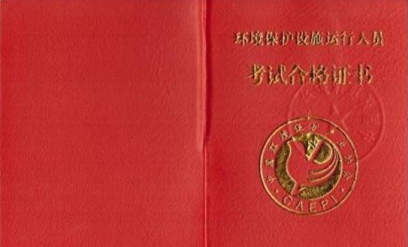 我公司呂煥防等5名員工獲得  環境保護設備運行資格證書