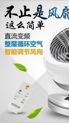 智能直流变频遥控台式定时空气循环扇摇头三档风速静音电风扇
