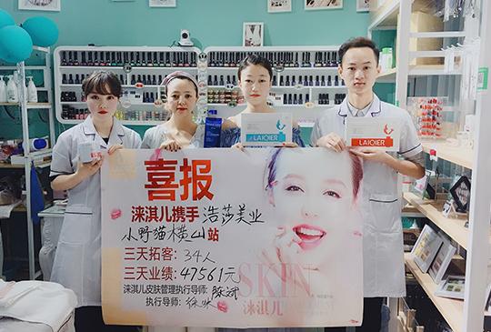 皮肤管理加盟店