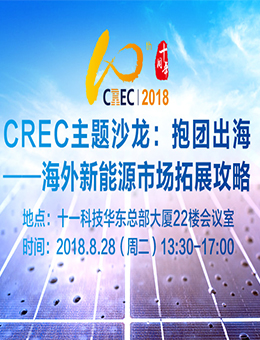 """""""海外新能源市场拓展攻略""""CREC主题沙龙召开在即"""