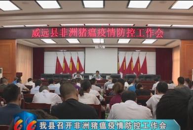 视频 我县召开非洲猪瘟疫情防控工作会