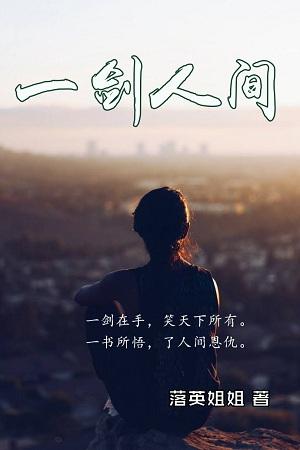 落英姐姐《一剑人间》小说