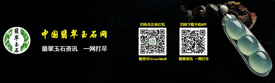 中国翡翠玉石网