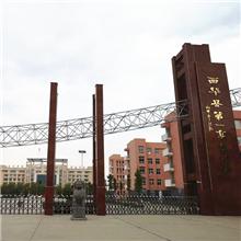 华师教育研究院助力西华一高建构新课堂
