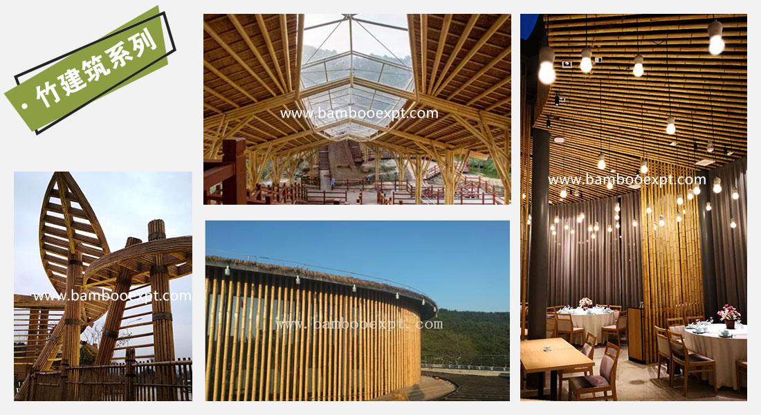 竹建筑系列