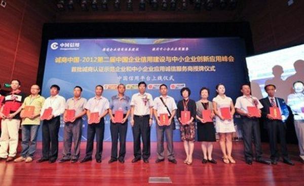 中国信用首批诚商认证示范企业授牌仪式
