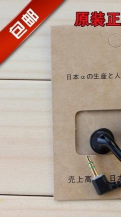 索尼/SONY发烧hifi重低音E808+耳塞式耳机手机电脑入耳通用耳塞日本