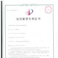 混凝土快速冻融试验机专利证书