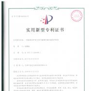 养护室机组专利证书