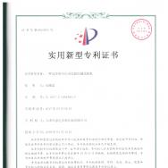 全自动低温冻融试验机专利证书