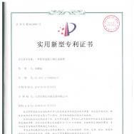 砼碳化试验箱专利证书