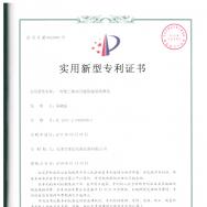 动弹仪专利证书
