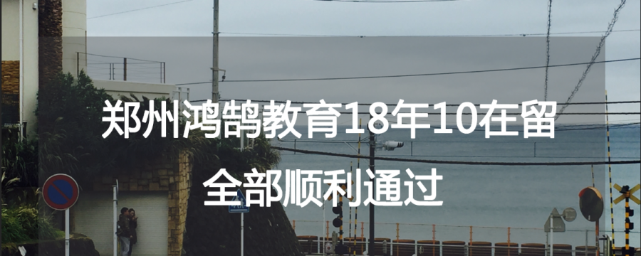 鸿鹄留学18年10月在留全部下发