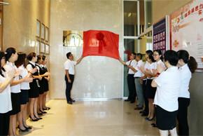 贵州盛世联和物业管理有限公司  工会揭牌仪式