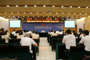贵州盛世联和物业管理有限公司  2018年年中工作总结会暨工会成立大会
