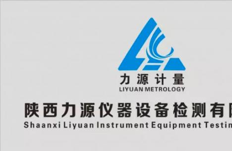 【亚博app官网下载咨询】热烈祝贺我公司通过陕西省首家型式评价实验室考核