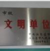 驻马店市保险行业协会被市委市政府授予市级文明单位