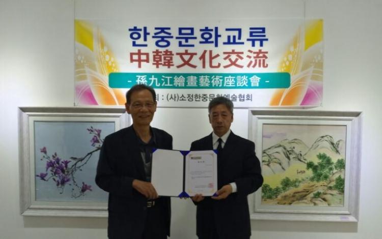 孙九江绘画艺术座谈会在韩国首尔隆重召开