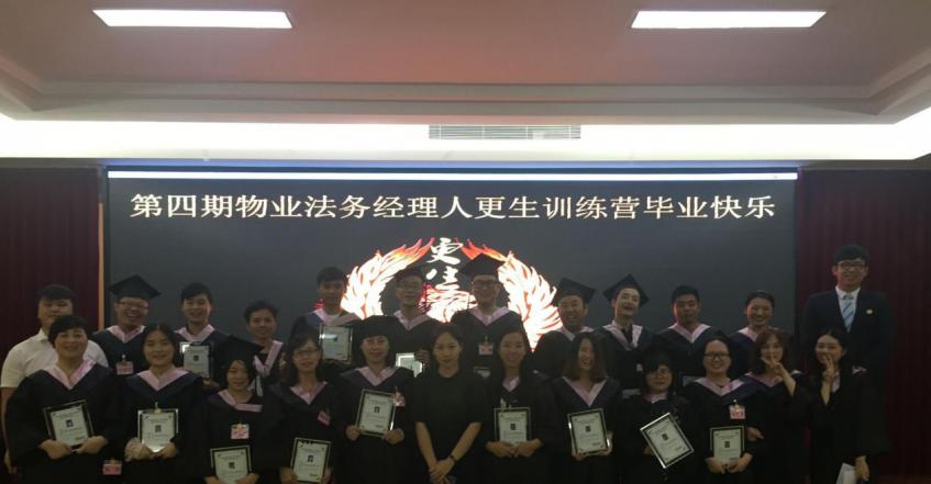 第四期法务经理人更生训练营 毕业典礼