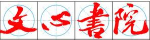 南昌书法培训-- 文军书法培训中心
