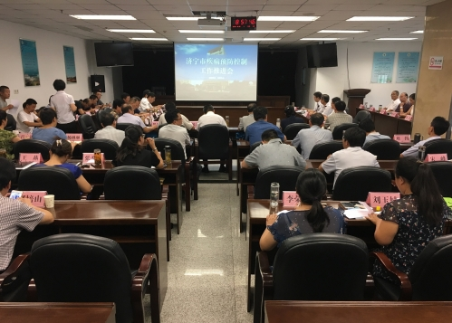 济宁市召开全市疾病预防控制工作推进会