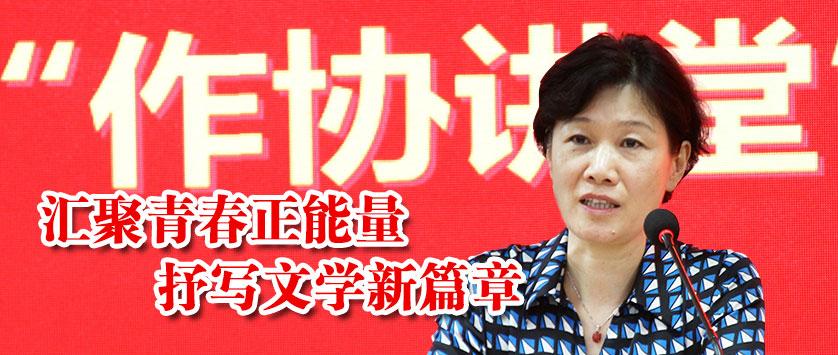 王凤:汇聚青春正能量 抒写文学新篇章