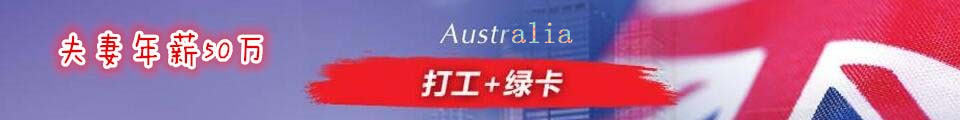 澳洲482工作签正规打工加绿卡