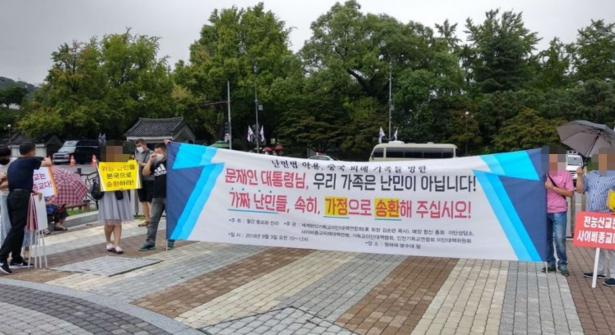 邪教全能神受害者亲属赴韩寻亲活动取得圆满成功