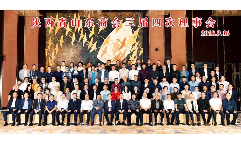 陕西省山东商会三届四次理事会