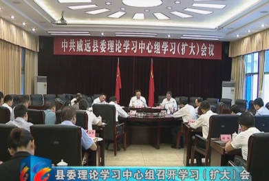 视频|县委理论学习中心组召开学习(扩大)会