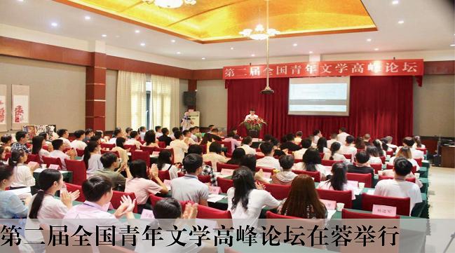第二届全国青年文学高峰论坛暨《南边文艺》杂志读者见面会举办
