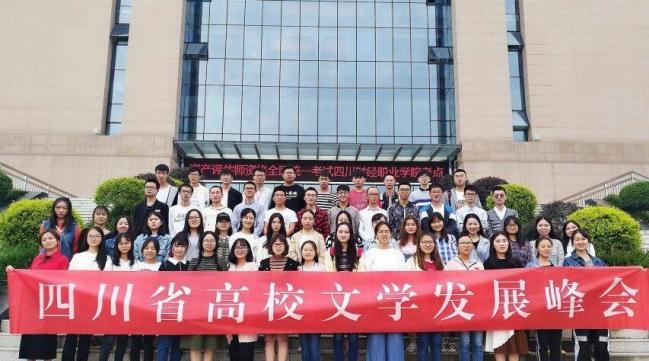 四川省高校文学发展峰会第三次会议圆满召开
