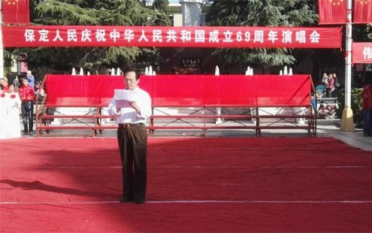保定人民庆祝中华人民共和国成立69周年演唱会