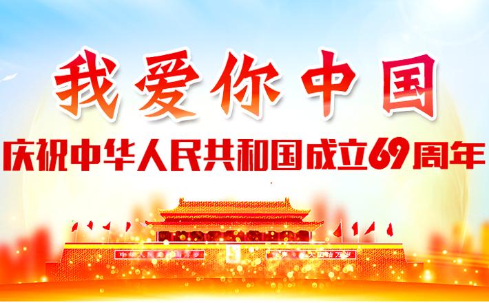 我爱你中国,热烈庆祝中华人民共和国成立69周年