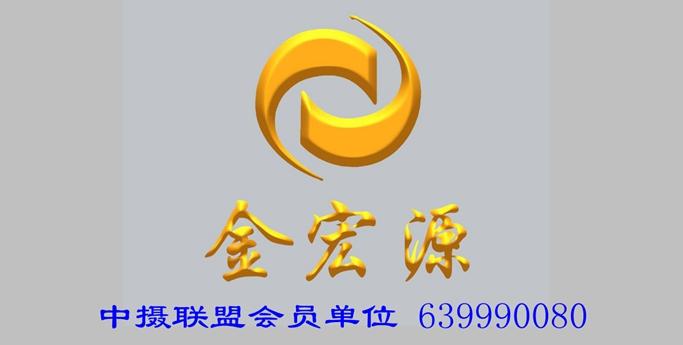 西宁金宏源商贸有限公司