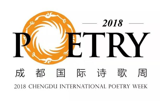 第二届成都国际诗歌周