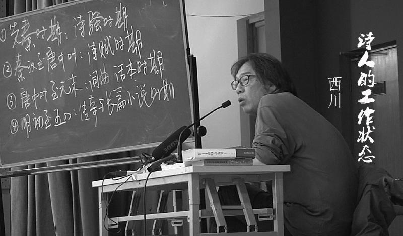 """西川:只做""""50%的诗人"""""""