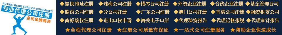 珠海企优金牌工商代理专业注册公司