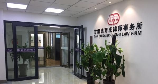 yabo2018客服律所办公场所一角