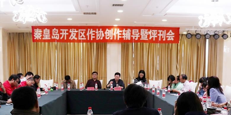 《长城》编辑部文学服务基层小分队 赴秦皇岛开发区开展创作辅导活动