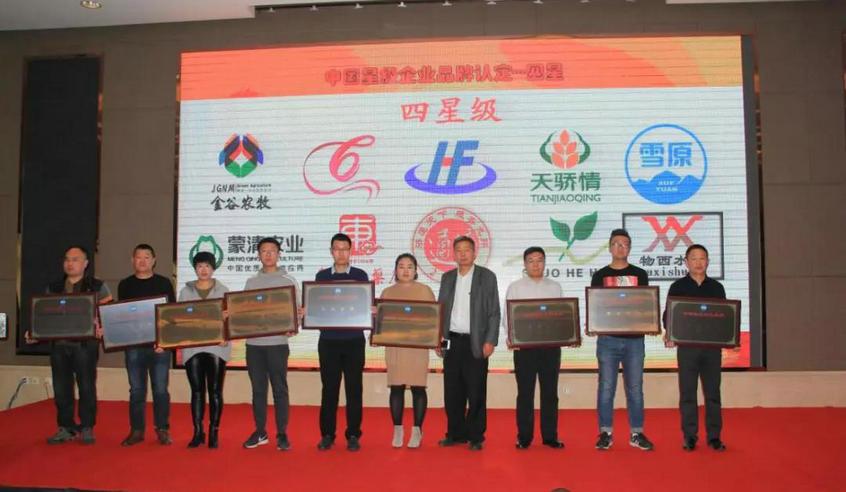 2018年第一批乐虎 app中国星级商业企业乐虎国际官方网app发布会在呼和浩特举行