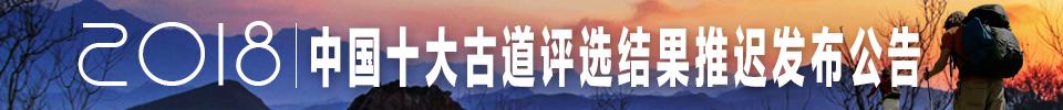 2018中国十大古道评选结果推迟发布公告