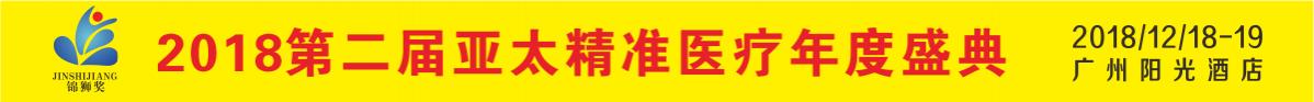 第二届亚太精准医疗年度盛典震撼来袭