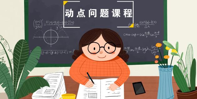 动点问题专题课程