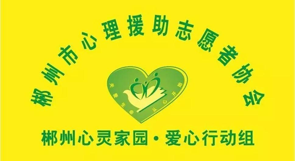 郴州心靈家園-隨緣公益慈善
