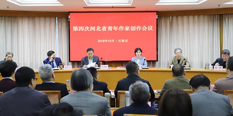 第四次河北省青年作家创作会议在石家庄召开