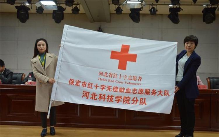 无偿献血签约仪式在河北科技学院举行