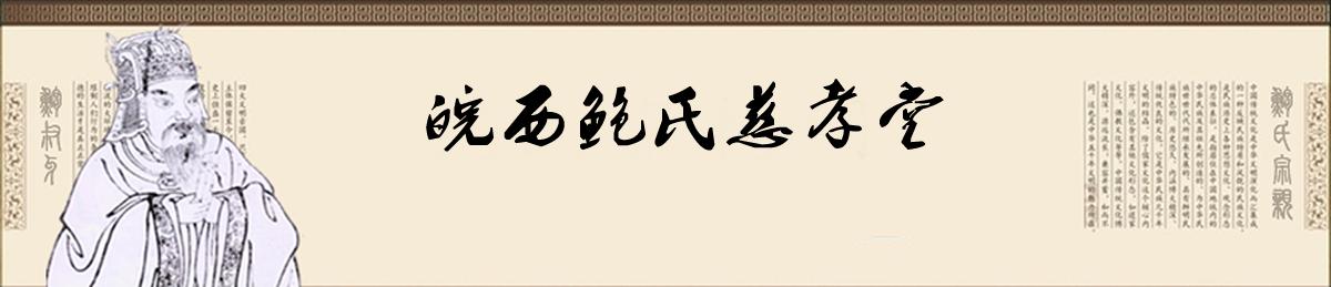 皖西鲍氏慈孝堂